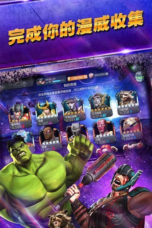 漫威超级争霸战安卓游戏下载官方版图2