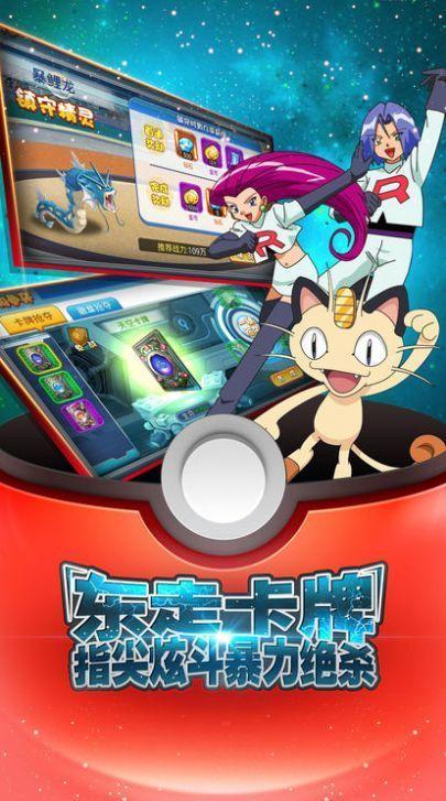 乱斗幻想新口袋精灵手机游戏官网安卓版图0