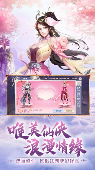 江湖觅知音官方正版手机游戏图3