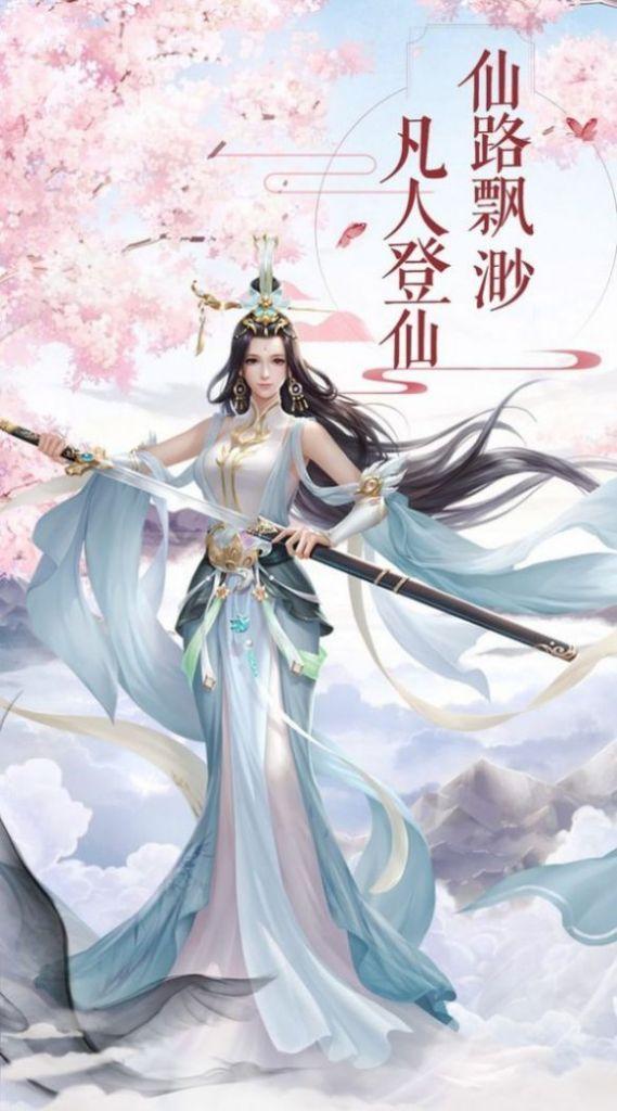 寻仙证道成仙RPG游戏官方版图2