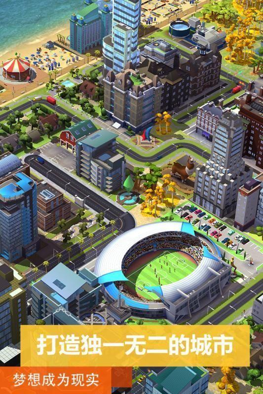 模拟城市我是市长0.17.18官方最新更新版本下载图0
