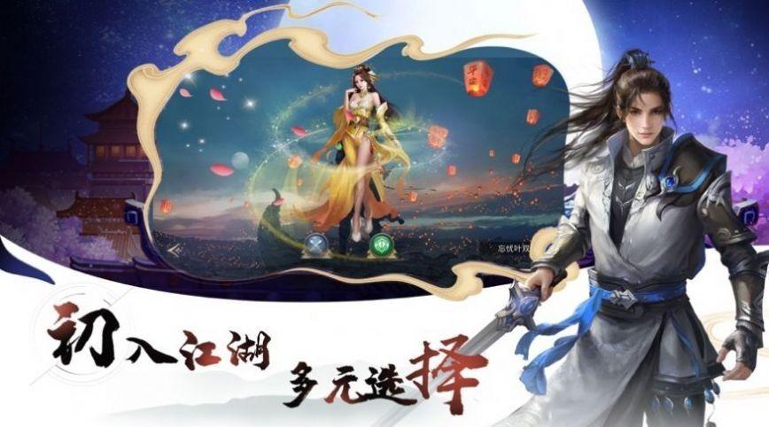 正阳宫道主手游最新官网版图1