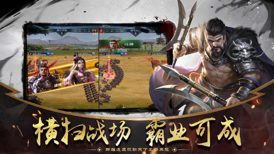 乱世征战手机游戏官网安卓版图1
