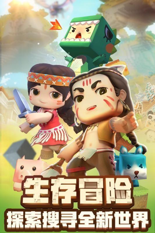 迷你世界游戏官网最新正版下载图2