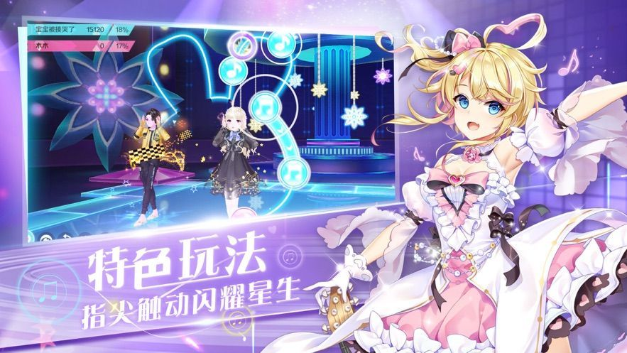 心舞手机游戏官网下载最新安卓版本图3