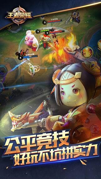 王者荣耀2019简易版手机游戏官方版下载图3