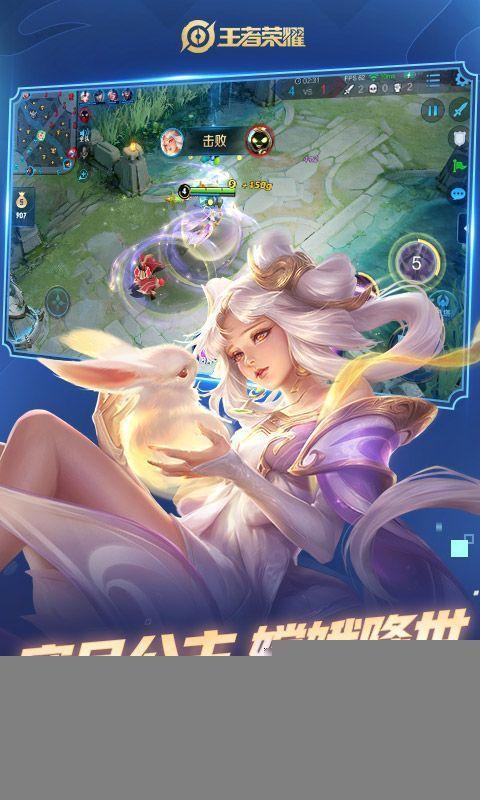 王者荣耀腾讯官网游戏下载图0