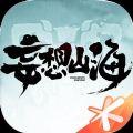 妄想山海腾讯游戏公测版