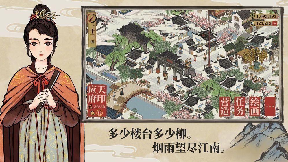 江南百景图游戏最新安卓版下载图4