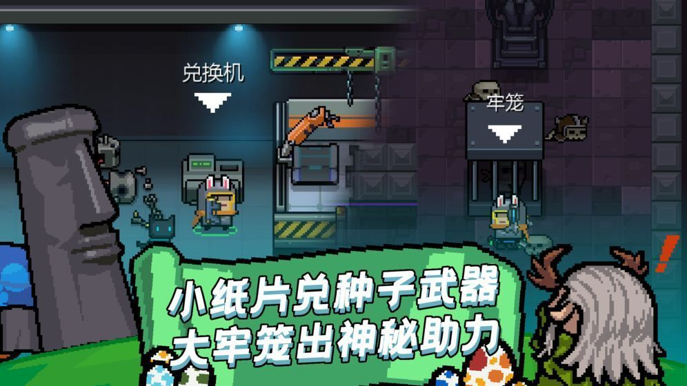 元气骑士2.6.9无限金币钻石破解版图片1