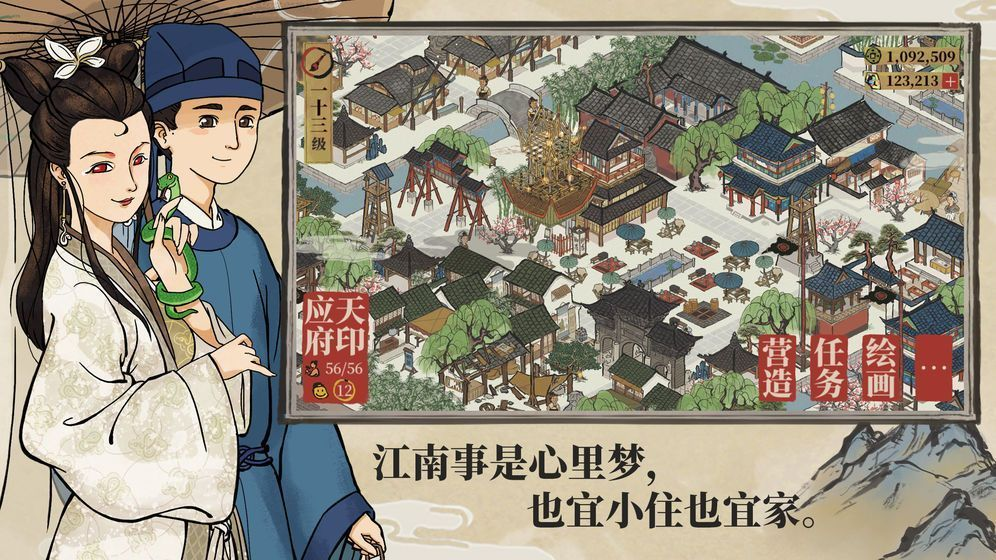 江南百景图游戏最新安卓版下载图3
