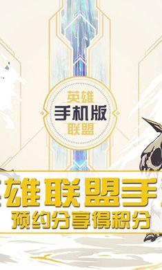 lol atrix峡谷手游官方下载图3