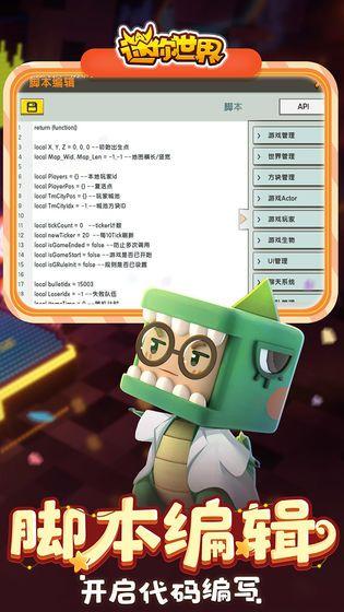 迷你世界42.3迷你云服版本更新官方版图2
