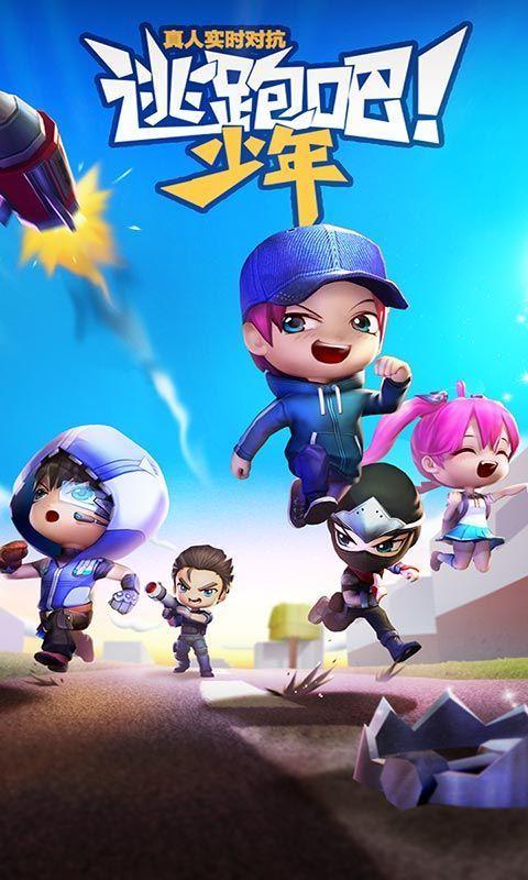 逃跑吧少年5.6.3梦幻水乐园无限钻石版图4