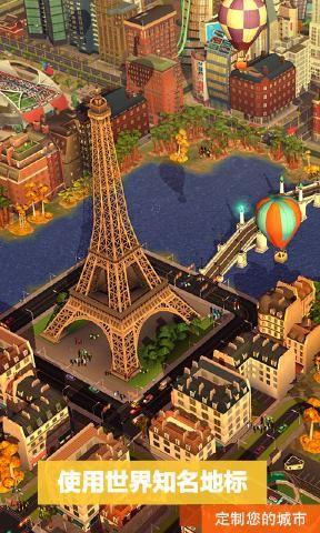 模拟城市我是市长0.20.180815.7595官方最新IOS版游戏下载图0