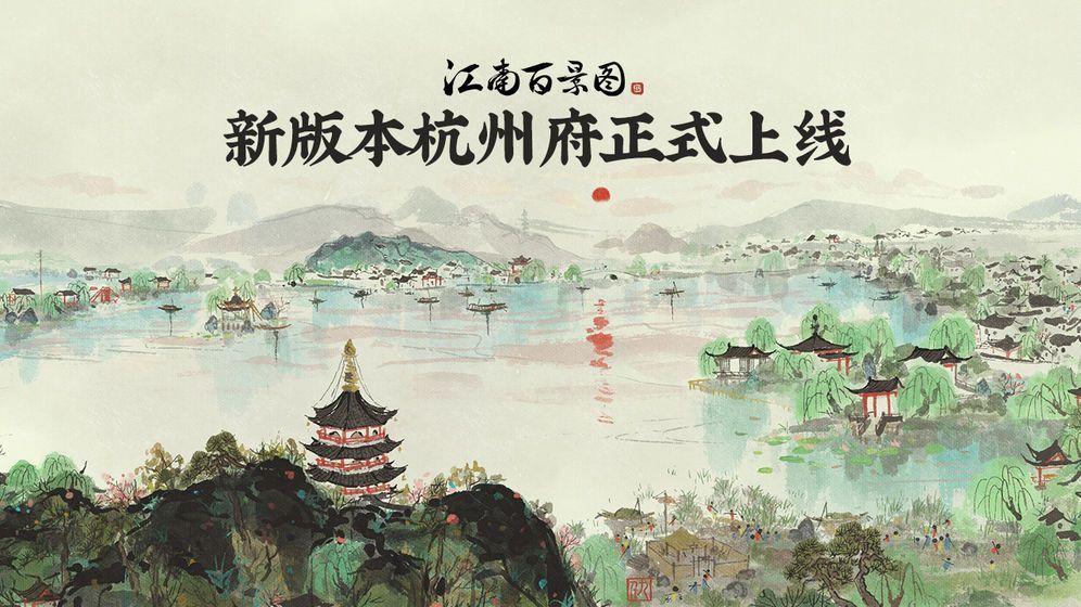 江南百景图1.3.0无限加速票免费破解版图3
