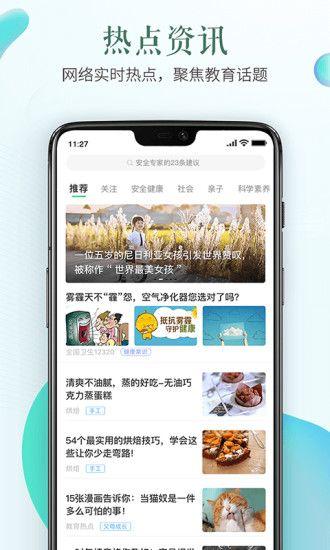 2021广东省预防和利用未成年人实施恶势力犯罪专项教育在官网入口处注册图1