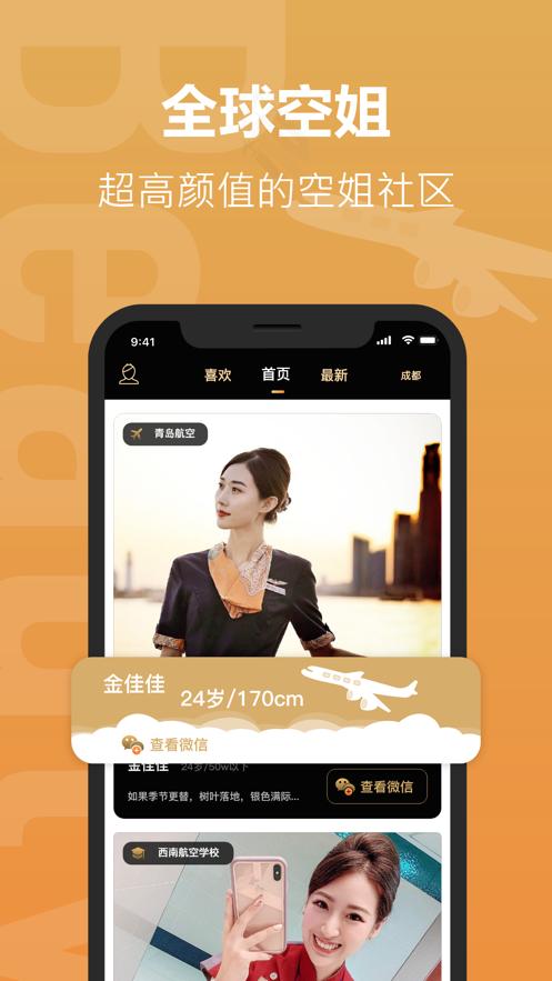 空尤28元破解版免费版App图3