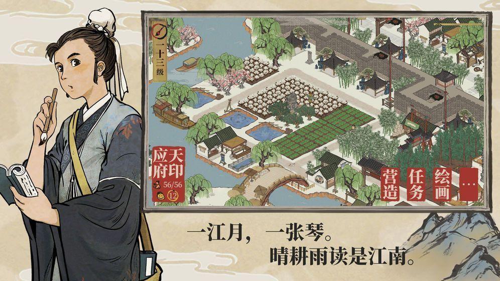 江南百景图游戏最新安卓版下载图2