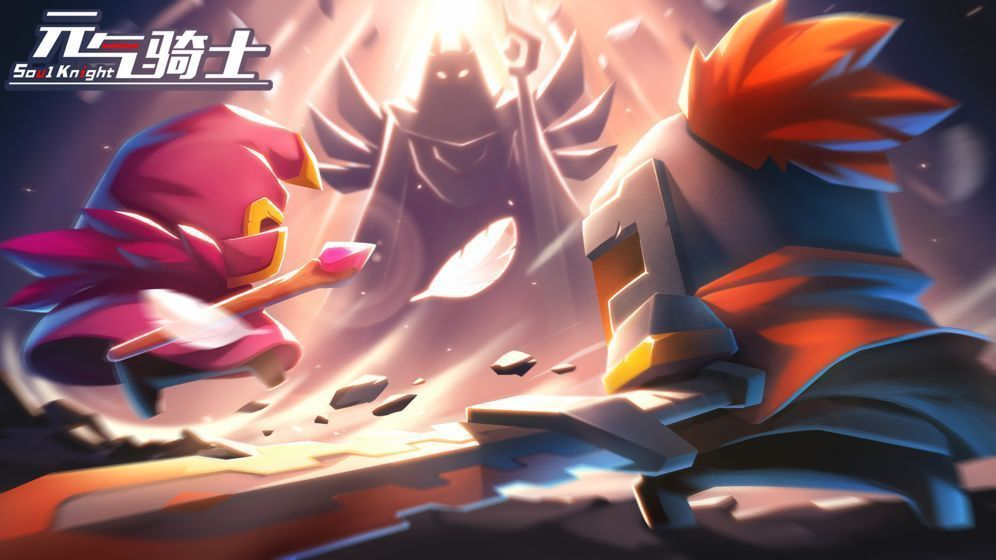 元气骑士2.1.1无限钻石无敌版下载图2