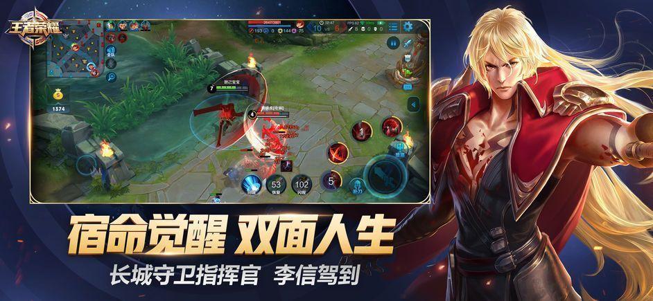 王者荣耀2.0官网下载最新版本图1