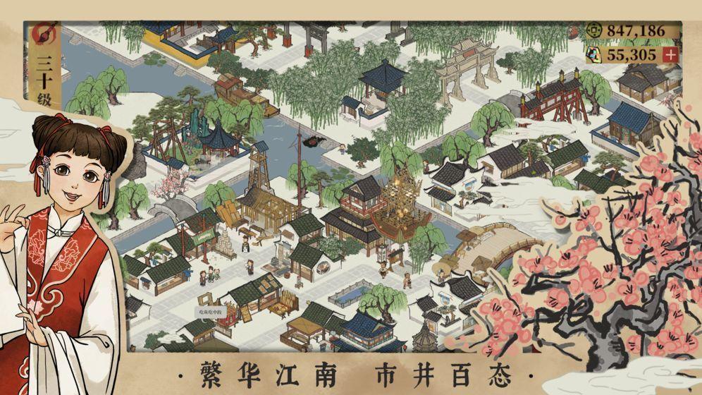 江南百景图1.2.2无限内购破解版图片1