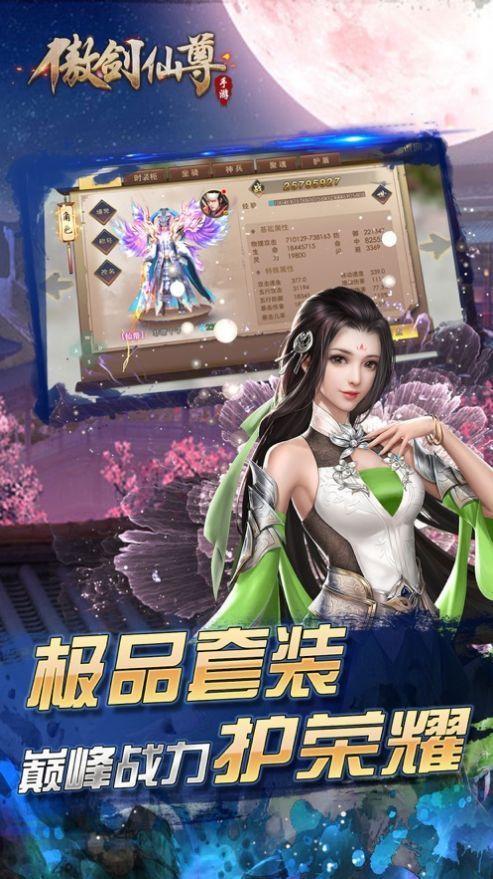 最新官方版傲剑仙尊3D手游图4