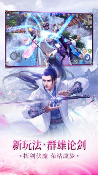 刀剑如梦之白浅手游官方版图2