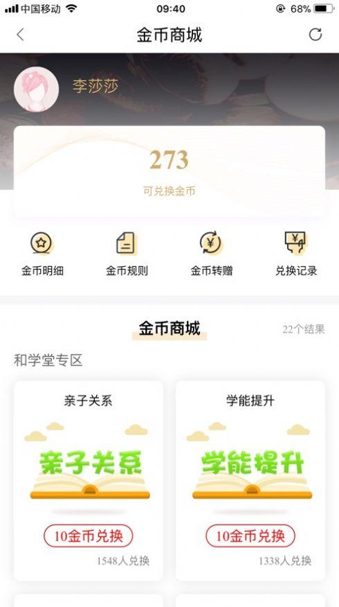 石家庄中小学幼儿园线上教育平台官网登录门户图2