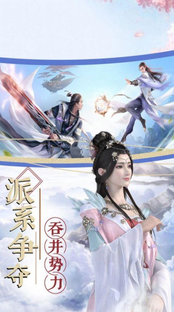 寻仙证道成仙RPG游戏官方版图0
