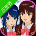 樱花校园模拟器最新版万圣节服装中文版更新版