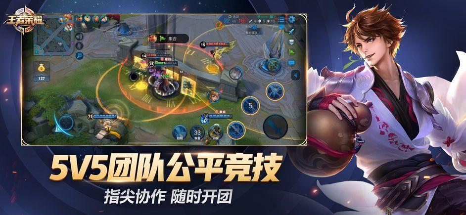 王者荣耀2.0官网下载最新版本图0