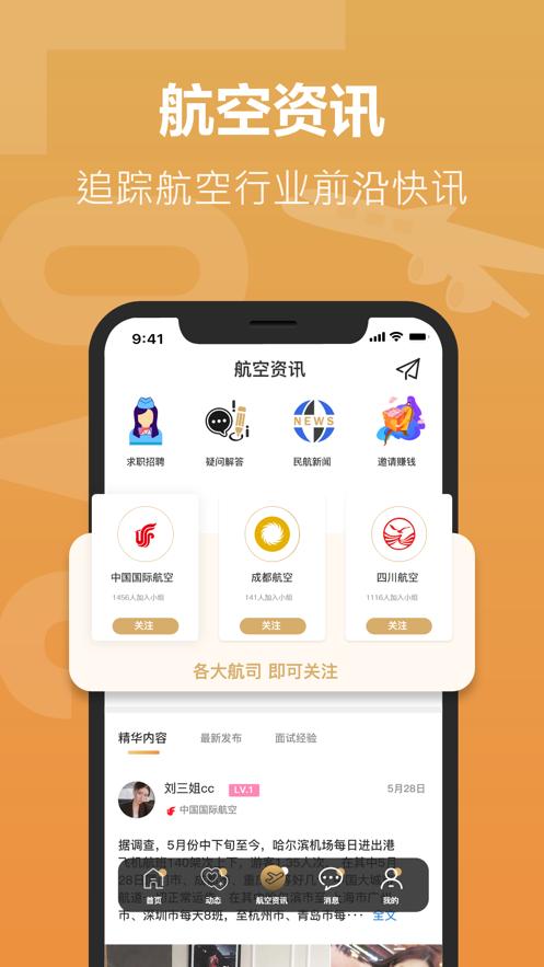 空尤28元破解版免费版App图2