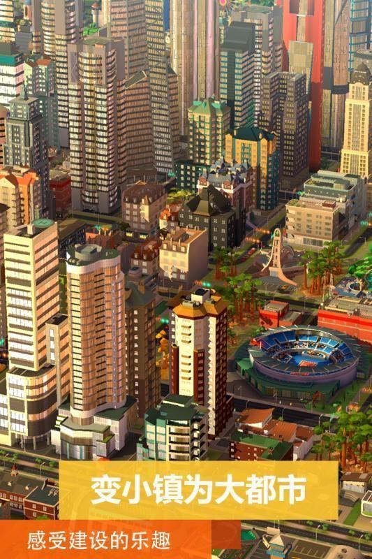 模拟城市我是市长0.17.18官方最新更新版本下载图4
