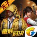 iOS 13和平精英三指bug修复游戏下载