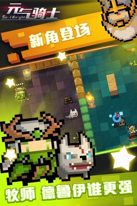 元气骑士1.8.3游戏官方最新版下载图2