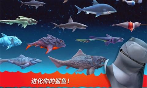 饥饿鲨进化无限金币版无限钻石版安装下载无敌版图0