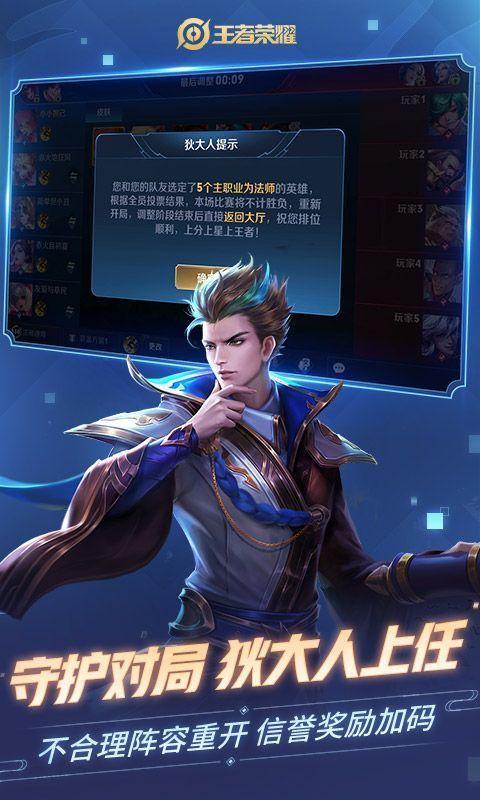 王者荣耀2.0最新版官方版下载图0