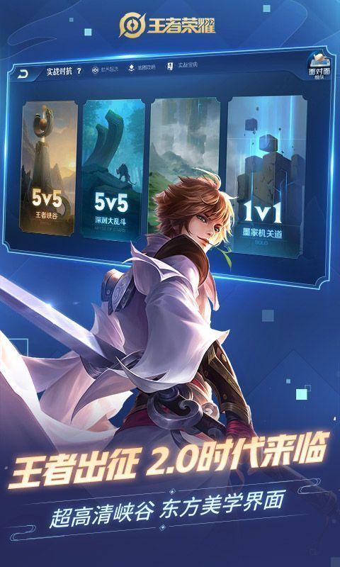 腾讯王者荣耀2019新年版活肤全版图1