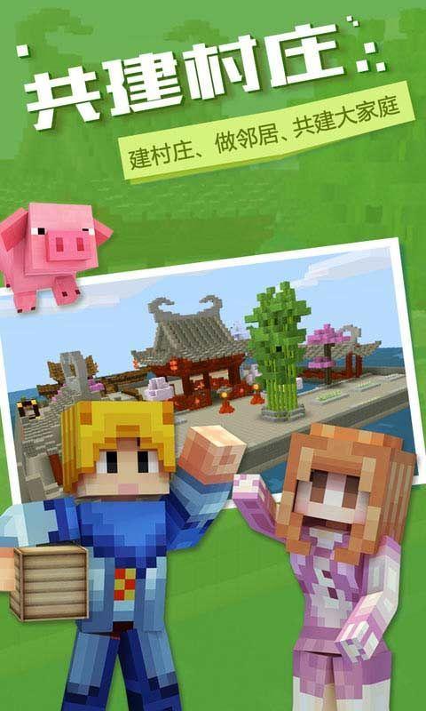 奶块游戏官方安卓最新版本下载安装图3