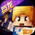 奶块游戏官方安卓最新版本下载安装