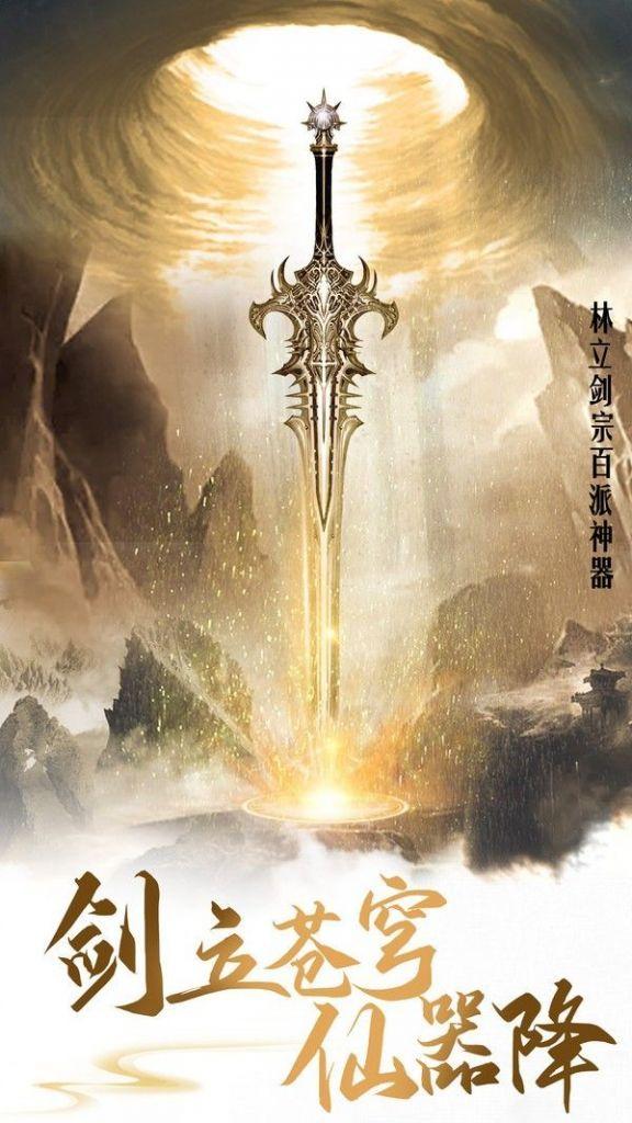 剑帝纵横之末日裁决手游官网安卓版图片1