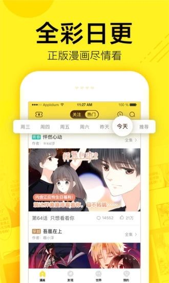 谜妹漫画1 . 1 . 32 . 377官方修复版入口图3