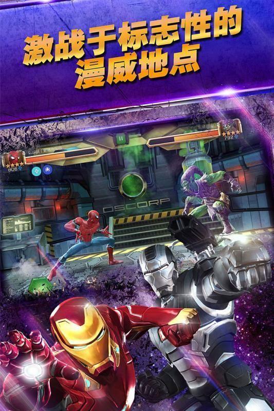 漫威超级争霸战安卓游戏下载官方版图3