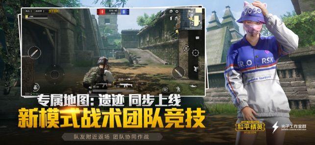 iOS 13和平精英三指bug修复游戏下载图3