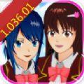樱花校园模拟器1.036.01版本最新版修改器