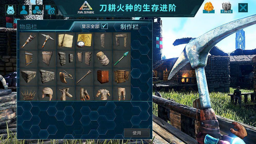 方舟生存进化洪荒归来mod游戏手机版图1