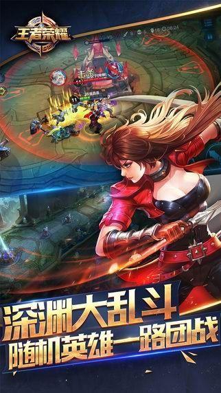 王者荣耀手机游戏安卓官网体验服务下载最新版手机游戏图1