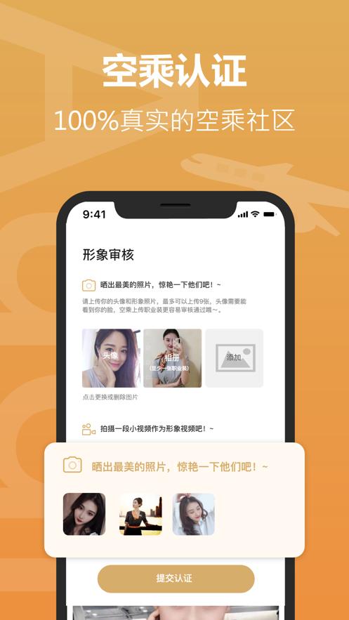 空尤28元破解版免费版App图0