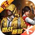 和平精英火器皮肤美化包免费版游戏下载